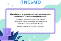 Letter_Syubaeva_Larisa_Mihaylovna_199151