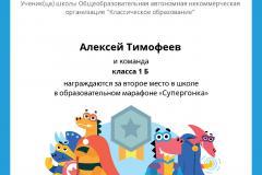 Gramota_Aleksey_Timofeev_klassa_1_B_team_place_in_school_marathon_b2t_10