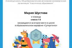 Gramota_Mariya_Shustova_klassa_1_B_team_place_in_school_marathon_b2t_10