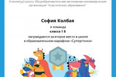 Gramota_Sofiya_Kolbaya_klassa_1_B_team_place_in_school_marathon_b2t_10
