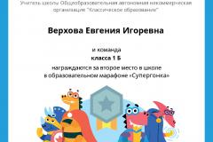 Gramota_Verhova_Evgeniya_Igorevna_klassa_1_B_place_in_school_marathon_b2t_10-1