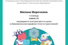 Gramota_Milana_Marochkina_klassa_1_B_team_place_in_school_marathon_b2t_9