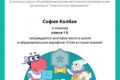 Gramota_Sofiya_Kolbaya_klassa_1_B_team_place_in_school_marathon_b2t_9
