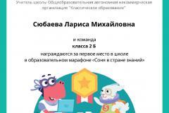 Gramota_Syubaeva_Larisa_Mihaylovna_klassa_2_B_place_in_school_marathon_b2t_9