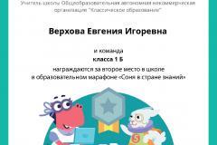 Gramota_Verhova_Evgeniya_Igorevna_klassa_1_B_place_in_school_marathon_b2t_9