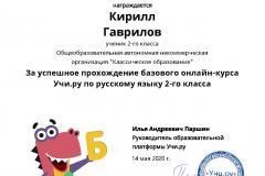 Diplom_Kirill_Gavrilov_11610280