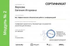 module_certificate_2020-08-03_22_34_07_MSK