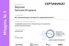module_certificate_2020-08-03_22_35_02_MSK