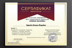Верхова-Евгения-Игоревна-3