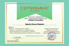 Верхова-Евгения-Игоревна-6
