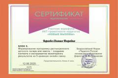 Верхова-Евгения-Игоревна-7