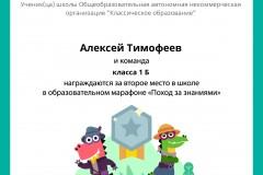 Gramota_Aleksey_Timofeev_klassa_1_B_team_place_in_school_marathon_b2t_11