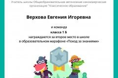 Gramota_Verhova_Evgeniya_Igorevna_klassa_1_B_place_in_school_marathon_b2t_11-1