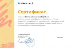 Сертификат-Skysmart-Воробьева