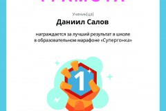 Gramota_Daniil_Salov_place_in_school_marathon_b2t_101