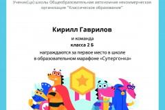 Gramota_Kirill_Gavrilov_klassa_2_B_team_place_in_school_marathon_b2t_10