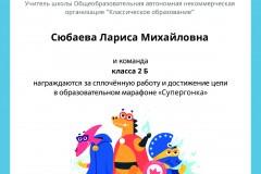 Gramota_Syubaeva_Larisa_Mihaylovna_klassa_2_B_goal_reached_marathon_b2t_10