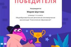 Diplom_Mariya_Shustova_-1