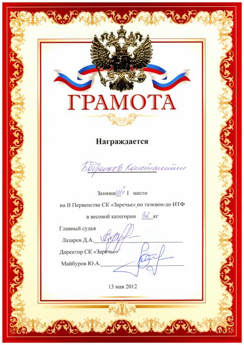 BodrenkovKostya1
