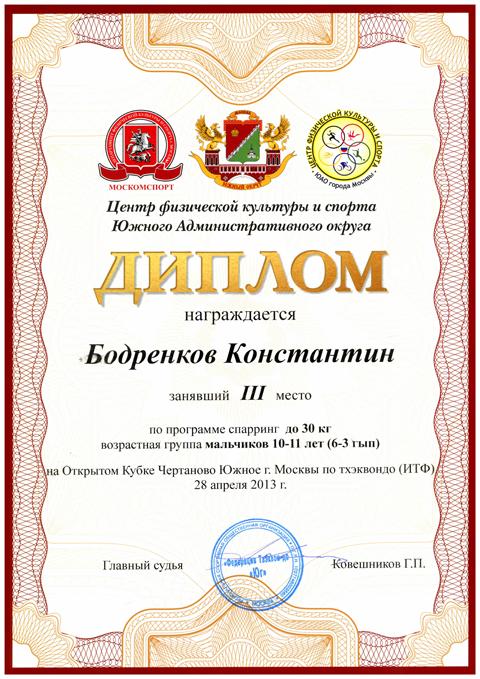 BodrenkovKostya3