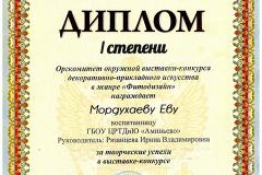 MordukhaevaEva1