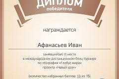 Афанасьев Иван