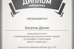 Богатов Денис