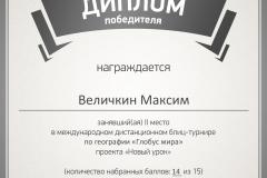 Величкин Максим