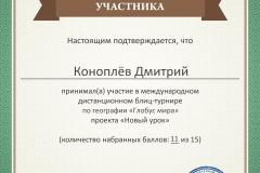 Коноплев Дмитрий