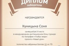 Куницына Софья