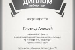 Плотица Алексей