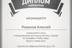Романов Алексей