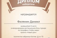 Филянин Даниил