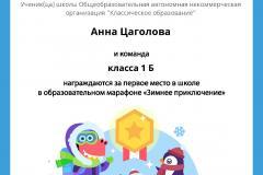 Gramota_Anna_Tsagolova_klassa_1_B_team_place_in_school_marathon_b2t_6