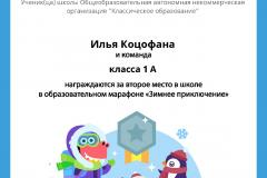 Gramota_Ilya_Kotsofana_klassa_1_A_team_place_in_school_marathon_b2t_6