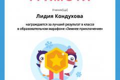 Gramota_Lidiya_Konduhova_goal_reached_marathon_b2t_6