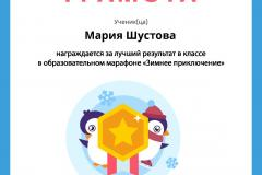 Gramota_Mariya_Shustova_goal_reached_marathon_b2t_6