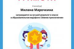 Gramota_Milana_Marochkina_goal_reached_marathon_b2t_6
