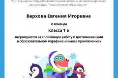 Gramota_Verhova_Evgeniya_Igorevna_klassa_1_B_goal_reached_marathon_b2t_65