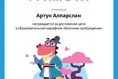 Gramota_Artun_Alparslan_goal_reached_marathon_b2t_8