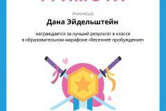 Gramota_Dana_Eydelshteyn_goal_reached_marathon_b2t_8