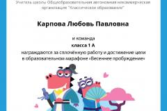 Gramota_Karpova_Lyubov_Pavlovna_klassa_1_A_goal_reached_marathon_b2t_8