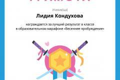 Gramota_Lidiya_Konduhova_goal_reached_marathon_b2t_8