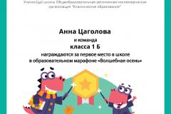 Diplom_Anna_Tsagolova_klassa_1_B_team_place_in_school_marathon_b2t_3