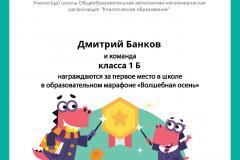 Diplom_Dmitriy_Bankov_klassa_1_B_team_place_in_school_marathon_b2t_3