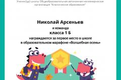 Diplom_Nikolay_Arseniev_klassa_1_B_team_place_in_school_marathon_b2t_3