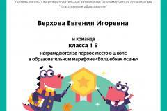Diplom_Verhova_Evgeniya_Igorevna_klassa_1_B_place_in_school_marathon_b2t_3