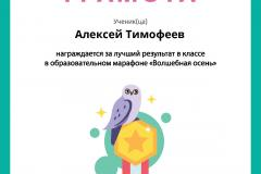 Gramota_Aleksey_Timofeev_goal_reached_marathon_b2t_3-1