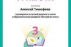 Gramota_Aleksey_Timofeev_place_in_school_marathon_b2t_3