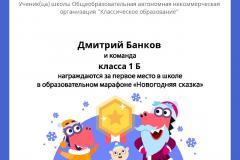 Gramota_Dmitriy_Bankov_klassa_1_B_team_place_in_school_marathon_b2t_5
